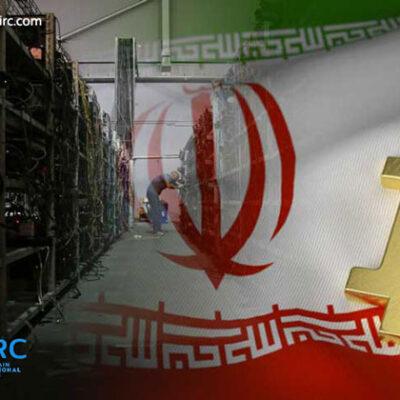 سهم ماینرهای ایرانی از شبکه بیت کوین