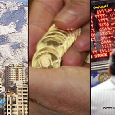 بورس یا بازار سکه،ارز،مسکن؟